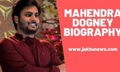 Mahendra Dogney Biography